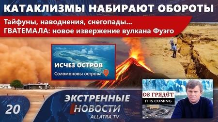 КАТАКЛИЗМЫ усугубляются: Тайфуны, Наводнения, Снегопады, Град. ГВАТЕМАЛА: извержение Вулкана ФУЭГО