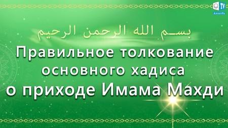 Правильное толкование основного хадиса о приходе Имама Махди