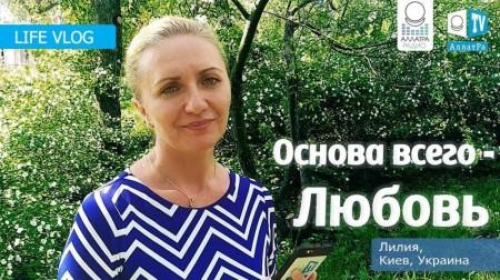 Основа всего — Любовь. Отзыв о передаче О ДУХОВНОЙ БЛАГОДАТИ. Лилия, Киев (Украина)