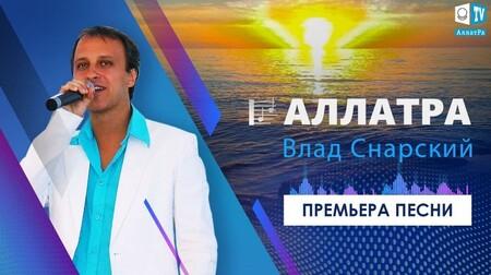 АЛЛАТРА — Влад Снарский. Премьера песни