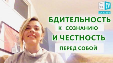 Бдительность к сознанию и честность перед собой. Оля Парфенова (США). LIFE VLOG