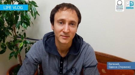 Взаимоотношения в семье и в обществе. Как изменить ситуацию? Евгений, Одесса (Украина). LIFE