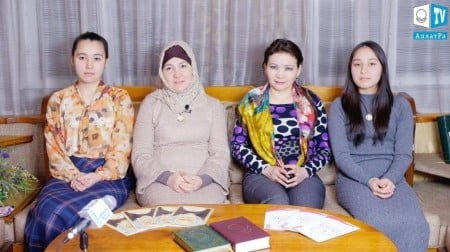 Знания АЛЛАТРА помогают глубже понять ислам. Регина, Назугум, Нурша, Зарина (Казахстан)