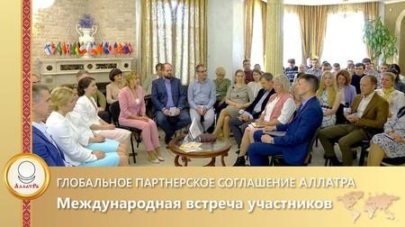 Международная встреча партнёров Глобального партнёрского соглашения АЛЛАТРА