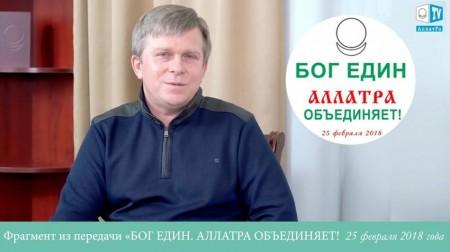 Интервью с Игорем Михайловичем Даниловым. Пример о единой духовной семье