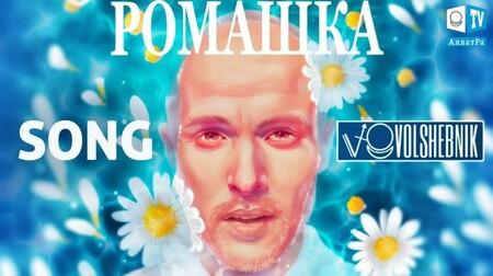Ромашка by Volshebnik