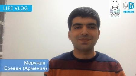 Борьба с мыслями бессмысленна. Нужно любить. Меружан (Ереван, Армения). LIFE VLOG