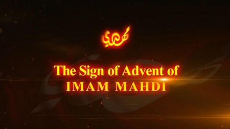 The Sign of Advent of IMAM MAHDI