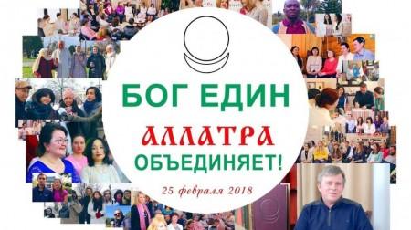 БОГ ЕДИН. АЛЛАТРА ОБЪЕДИНЯЕТ. 25 ФЕВРАЛЯ 2018 ГОДА