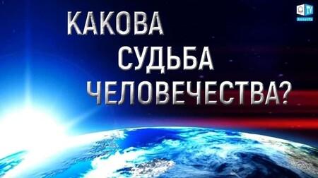 Сейчас от каждого зависит судьба планеты   Отзывы о конференции «Глобальный кризис»