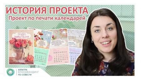 Успешный проект по печати календарей. Опыт автора. АЛЛАТРА Краудфандинг по Совести