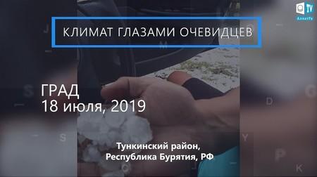 КЛИМАТ ГЛАЗАМИ ОЧЕВИДЦЕВ. Град И Снег В РФ. 18 Июля 2019