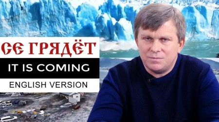 IT IS COMING. СЕ ГРЯДЁТ. English Version