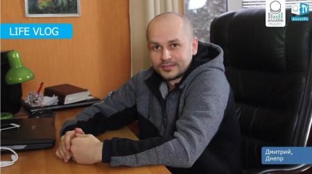 Магия в повседневной жизни на работе. Дмитрий, Днепр. LIFE VLOG