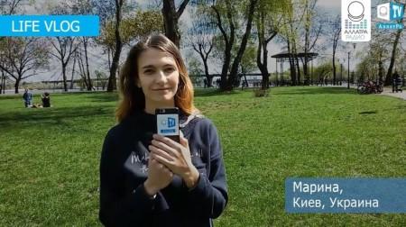 Марина (Киев) Я сама вправе выбирать и не слушать сознание. LIFE VLOG