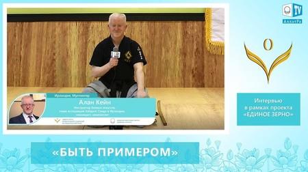 БЫТЬ ПРИМЕРОМ. Интервью с Аланом Кейном (Ирландия), инструктором боевых искусств. ЕДИНОЕ ЗЕРНО