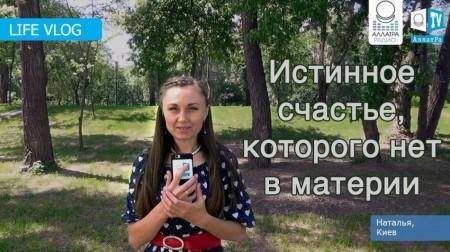 Истинное счастье, которого нет в материи. Отзыв участницы МОД АЛЛАТРА Натальи (Киев)