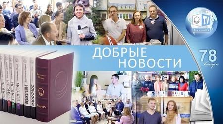 Инициатива людей делиться книгами АНАСТАСИИ НОВЫХ со всем миром. Добрые Новости 78 на АЛЛАТРА ТВ