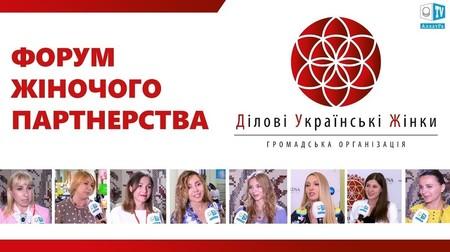 Форум жіночого партнерства. Жінки про Любов, благотворчість і духовні цінності