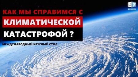 Как справиться с климатической катастрофой? | Международный круглый стол