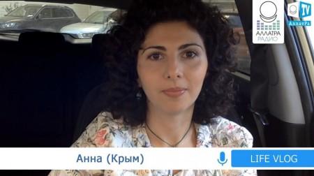 Анна (Крым). К чему ведёт конкуренция водителей на дороге? LIFE VLOG