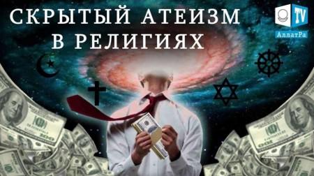 Что Такое Атеизм? СКРЫТЫЙ АТЕИЗМ В РЕЛИГИЯХ