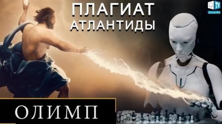 ОЛИМП – ПЛАГИАТ АТЛАНТИДЫ | Мифы Древней Греции – Наследие Атлантиды