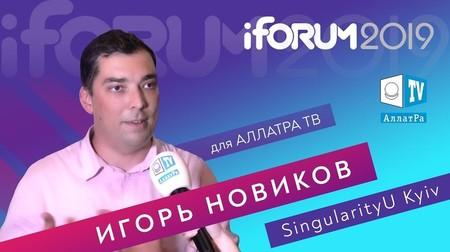 Игорь Новиков о внимании, технологиях, человечности и мире будущего. iForum 2019