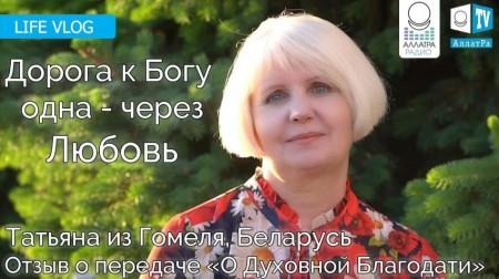 Дорога к Богу одна - через Любовь. Татьяна (Гомель, Беларусь). LIFE VLOG