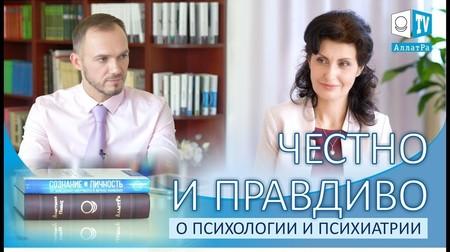 ПСИХОЛОГИЯ. ПОСТИЖЕНИЕ ИСТИНЫ. Выпуск 1