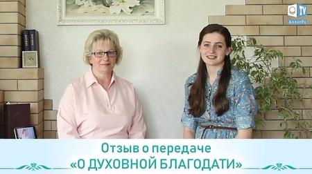Бога есть за что благодарить! Отзывы о передаче «О ДУХОВНОЙ БЛАГОДАТИ», г. Кобрин (Беларусь)