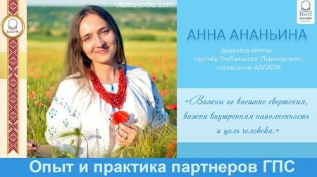 В студии АЛЛАТРА РАДИО своим опытом делится Анна Ананьина — директор аптеки, партнёр ГПС АЛЛАТРА.