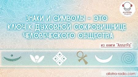 Знаки и символы - это ключ к Духовной сокровищнице человеческого общества.