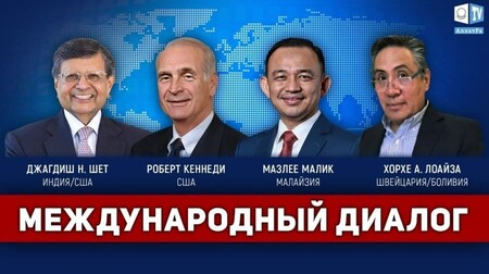 Международный диалог: первый шаг к преодолению Глобального кризиса