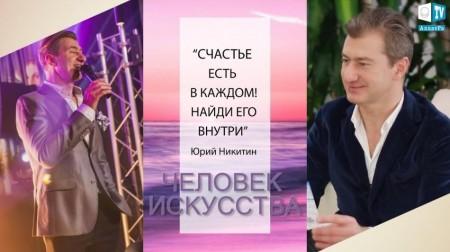 Юрий Никитин - музыкальный продюсер. Счастье есть в каждом! Найди его внутри...