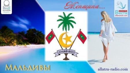 Женщина. Мальдивы