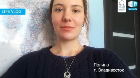 Полина, Владивосток. Самое главное - это духовное достояние. Просто любить. LIFE VLOG