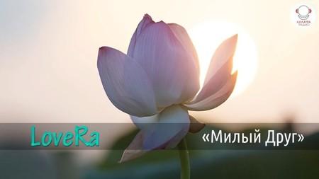 LoveRa - Милый Друг