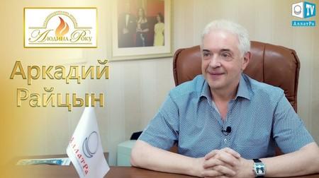 Созидательное общество – это мир и добрососедство! Аркадий Райцын, основатель премии «Человек года»